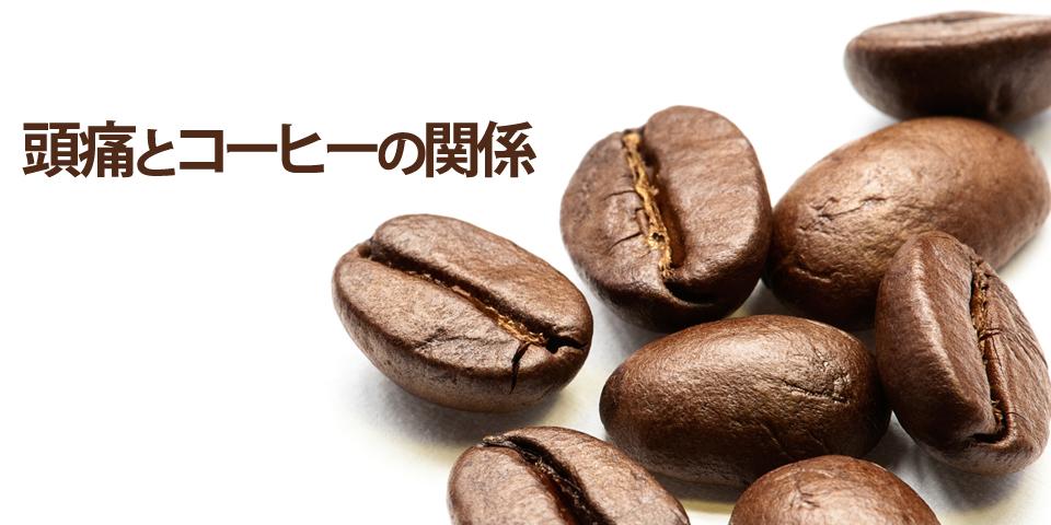 コーヒー,血管