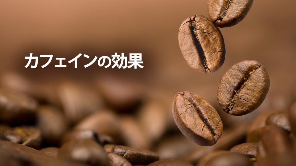 カフェイン効果