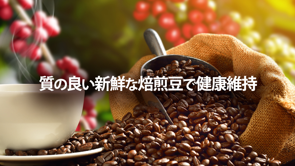 新鮮で質の良いコーヒー豆