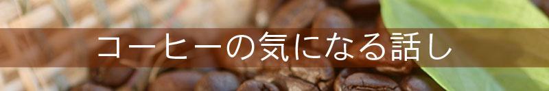 コーヒーの気になる話しカフェイン