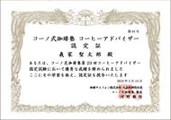 コーヒー塾賞状